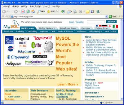 MySQL の公式サイト