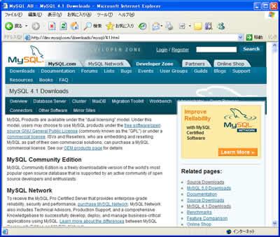 MySQL 4.1 ダウンロードパッケージの選択(下へスクロール)