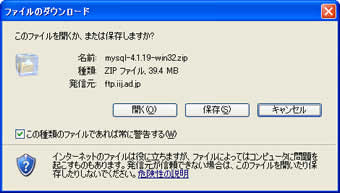MySQL ダウンロード確認ダイアログ
